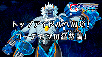 Digimon Universe Next Episode