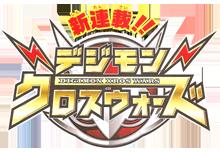 [Imagen: logo_xros_manga.png]