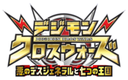digimon xros wars logo death generals
